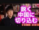 中国のウイグル人権問題に鋭く切り込んでしまった朝日新聞【サンデイブレイク180】