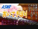 【ASMR】おいてきぼり【喪失感】