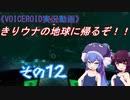 《VOICEROID実況動画》きりウナの地球に帰るぞ!!その12