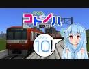 【A列車で行こう9】こちらコトノハ電鉄(株) 10両目【VOICEROID実況】