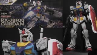【ガンプラレビュー】1/100 RX-78F00ガンダム:部分塗装仕上げ