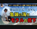 浦添市亀瀬の海とモラルの低下 ボギー大佐の言いたい放題 2020年10月18日 21時頃 放送分
