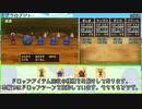 【DQ8】ドロップアイテム全回収の旅 モグラのアジト