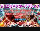 【実況】デュエルマスターズプレイス~3ターンで絶望させろ!!~
