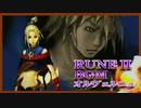 【RUNEⅡ】オルヴェルニュ【作業用BGM】