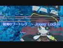 【東方風自作曲】暗海のブートレグ ~ Jones' Locker