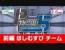 【ネット超会議特別篇】Quiz 5Players THE REMOTE ③PickUP5 前編