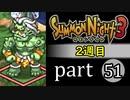 【サモンナイト3(2週目)】殲滅のヴァルキリー part51