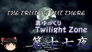 【ホラー&ミステリー】真・ゆっくりTwilight Zone 第十七夜【ゆっくり朗読】