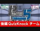 【ネット超会議特別篇】Quiz 5Players THE REMOTE ③PickUP5 後編