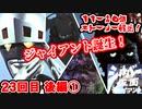 ゆっくり霊夢と魔理沙の特撮歴史・紹介解説動画 第23回後編①(シルバー仮面 1971年)