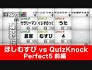 【ネット超会議特別篇】Quiz 5Players THE REMOTE ④Perfect5 前編