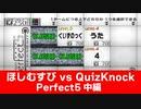 【ネット超会議特別篇】Quiz 5Players THE REMOTE ④Perfect5 中編