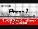 【ネット超会議特別篇】Quiz 5Players THE REMOTE ④Perfect5 後編