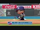 デレマスプロ野球 28試合目 横浜対ヤクルト20回戦 前半
