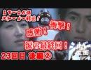 ゆっくり霊夢と魔理沙の特撮歴史・紹介解説動画 第23回後編②(シルバー仮面 1971年)
