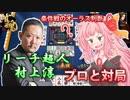 【雀魂】ドリブンズカップ準々決勝【vsプロ雀士】