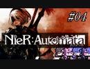 【NieR Automata】超合金ふとももロボ#04【ボイロ実況プレイ】
