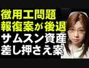 【徴用工問題】日本企業の資産売却への報復措置「断交」に言及しつつも「韓国大使館とサムスンへの資産差し押さえ」と大幅に後退。日韓議連の影響が自民党内に拡散か