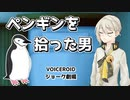 【手抜き祭】【VOICEROIDジョーク劇場】ペンギンを拾った男