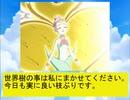 フィーリア王女とふたりはプリキュアSplash☆Star~1001準備その1