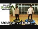 【公式】神谷浩史・小野大輔のDear Girl〜Stories〜 第706話(2020年10月17日放送分)