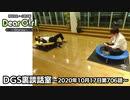 【公式】神谷浩史・小野大輔のDear Girl〜Stories〜 第706話 DGS裏談話室 (2020年10月17日放送分)