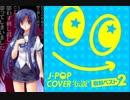 ヤンデレのクラスメイトにも死ぬほど愛されてたJ-POP COVER 伝説 -復刻ベスト2-