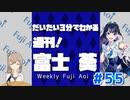 【週刊 富士葵 #55】だいたい3分で分かる先週の葵ちゃん【20年10月第3週】