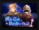 【神バハ】 君と僕の終わりの物語 01