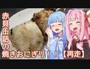 琴葉姉妹の、赤貝缶詰の焼きおにぎり!!【再走】