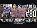 【生声実況】 テラで全実績挑戦 #80 (Cycle 565 - 570) 【Oxygen Not Included】
