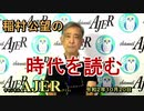 『日本の情報通信技術を外国に渡すな!(前半)』稲村公望 AJER2020.10.20(2)
