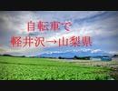 自転車で軽井沢→山梨へ走る