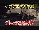 ニーアオートマタ サブクエスト攻略 ジャッカスの研究 【NieR:Automata Game of the YoRHa Edition】