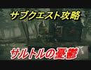 ニーアオートマタ サブクエスト攻略 サルトルの憂鬱 【NieR:Automata Game of the YoRHa Edition】