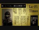 ローファイ・タイムズ (UTAUcover) / 祈音ユダ