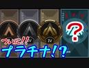 いざプラチナへ!【Apex Legends】