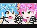 【ホロライブ】ぺこ!みこ!大戦争!!【さくらみこ 兎田ぺこら イメージソング】