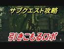 ニーアオートマタ サブクエスト攻略 引きこもるロボ 【NieR:Automata Game of the YoRHa Edition】