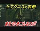 ニーアオートマタ サブクエスト攻略 また引きこもるロボ 【NieR:Automata Game of the YoRHa Edition】