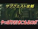 ニーアオートマタ サブクエスト攻略 やっぱり引きこもるロボ 【NieR:Automata Game of the YoRHa Edition】