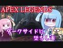 【Apex Legends】ダークサイドに堕ちし者【VOICEROID実況】