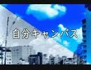 自分キャンバス / ガルネリ feat.GUMI