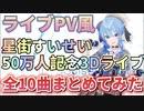 【ライブPV】星街すいせい50万人記念3Dライブ全10曲をまとめてみた!!【星街すいせい】