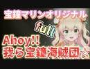 """【full】ねねちゃんが歌う""""Ahoy!! 我ら宝鐘海賊団☆""""(full)もまたいい!!【桃鈴ねね/宝鐘マリン】"""