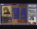 【FE実況】ファイアーエムブレム 封印の剣ハードノーリセ【#電脳ケニー】Part12