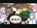 【謝米祭:ホウボウの煮つけ】イタコのきまぐれキッチン【#6】