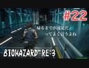 【BIOHAZRD RE:3実況】Part22「ついに叫びます」