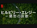 映画『Hillbilly Elegy/ヒルビリー・エレジー -郷愁の哀歌-』予告編